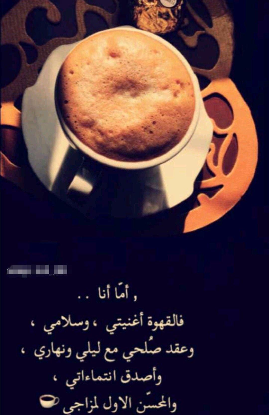 القهوه خير صديق وجليس Coffee love, My coffee