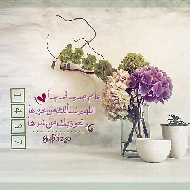 Gabi Alshammari On Instagram ١٤٣٧ه عام جديد قد بدأ اللهم نسألك من خيرها ونعوذ بك من شرها Instagram Posts Place Card Holders Qoutes