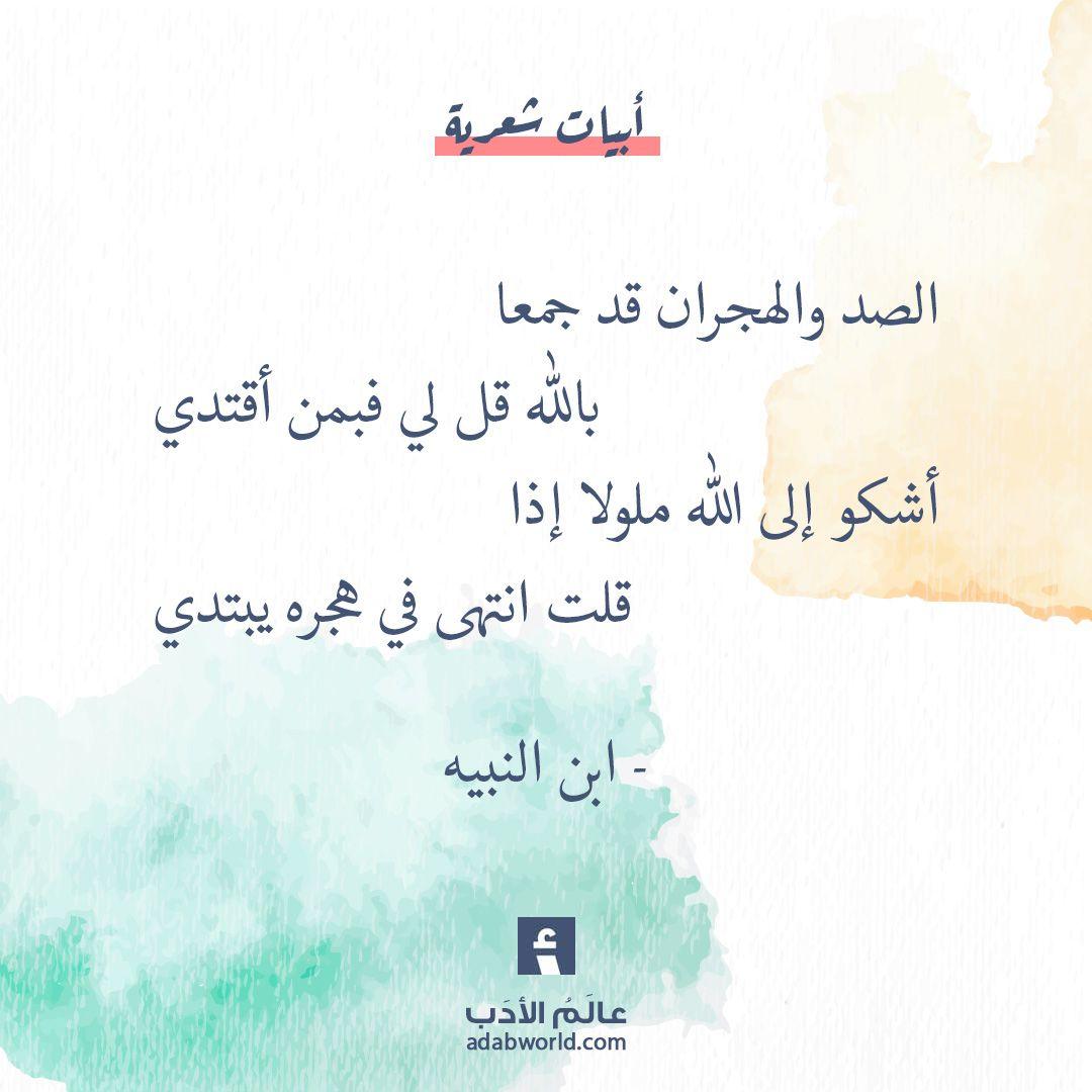 يا نار أشواقي لا تخمدي ابن النبيه عالم الأدب Quotes Words Arabic Quotes