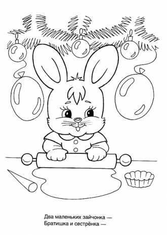Раскраска зайчик печёт пирог к Новому Году. (с ...