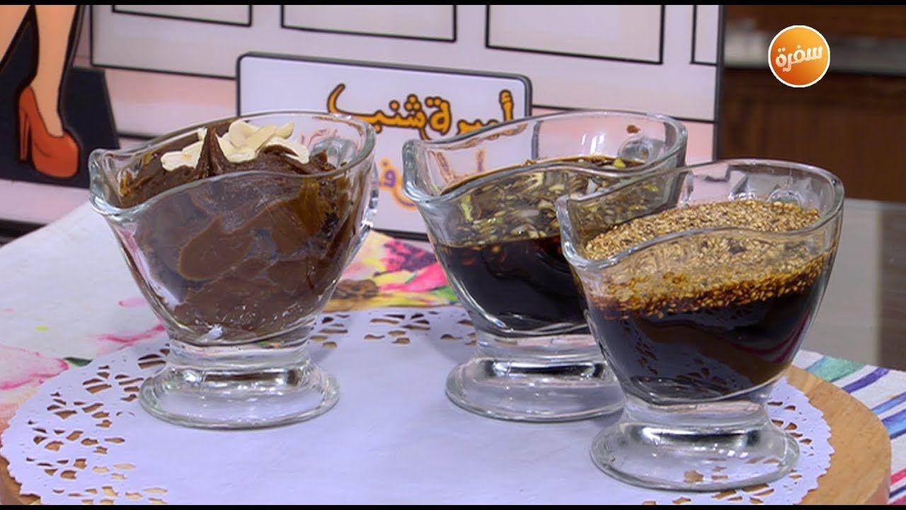طريقة تحضير صوص الفول السوداني أميرة شنب Punch Bowls Bowl Kitchen