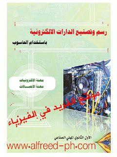 تحميل كتاب رسم وتصنيع الدارات الإلكترونية باستخدام الحاسوب Pdf Electronics Circuit Pdf Books Books