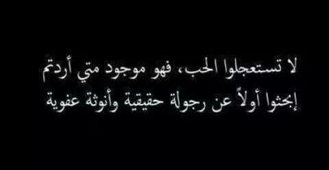 انتي الانوثة العفوية يا صاحبة الحذاء الاسود Arabic Quotes Quotes Arabic