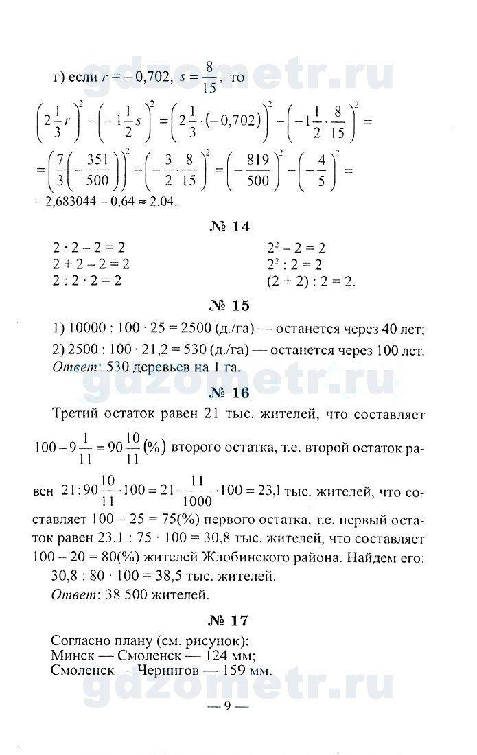 Дз по математике 9 класс латотин
