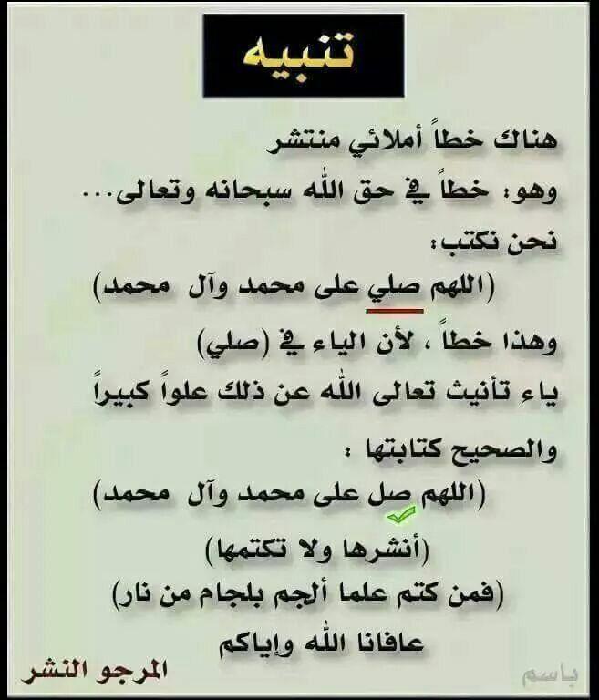 تنبيه علي خطا املائي Math Arabic Language Language