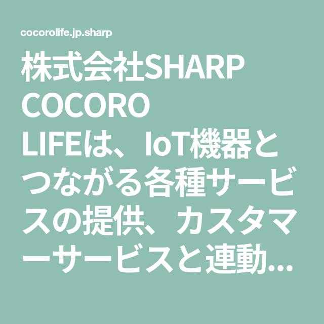 株式会社sharp cocoro life マスク