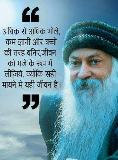 Pin By Parveen Chawla On Osho Hindi Quotes Osho Osho Hindi Quotes
