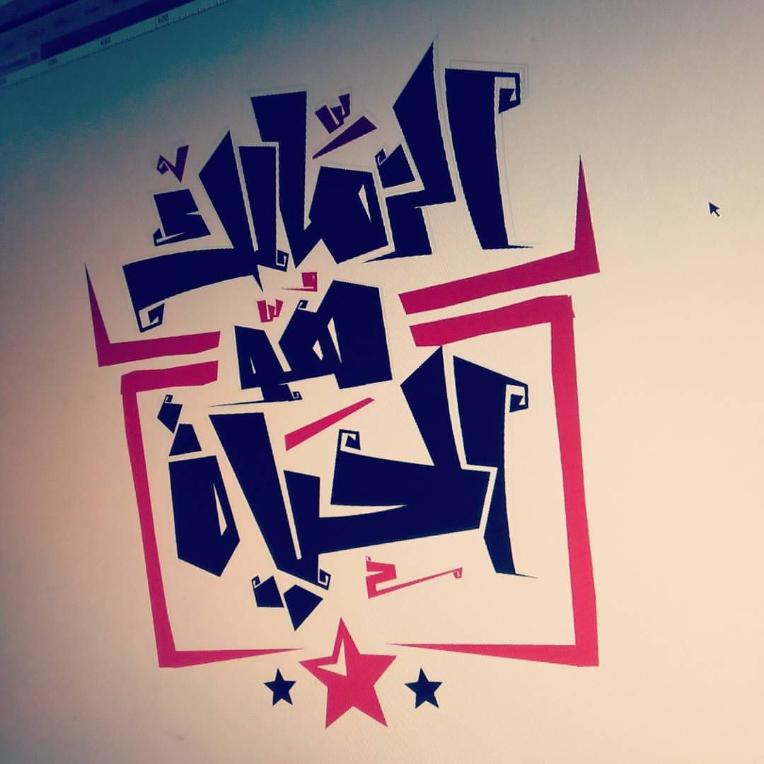 Design t shirt arabic -  Zamalek Zamaleksc Typography Design Tshirt Calligraphy