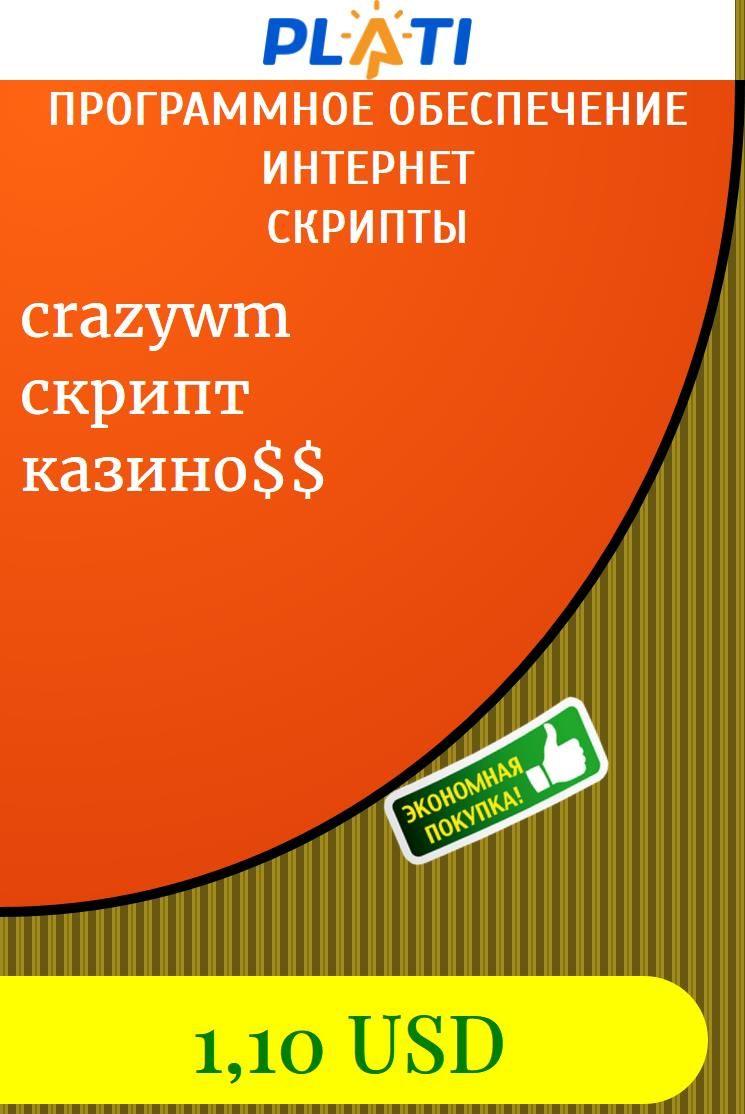 Выиграть в казино crazywm казино-отели курсовая