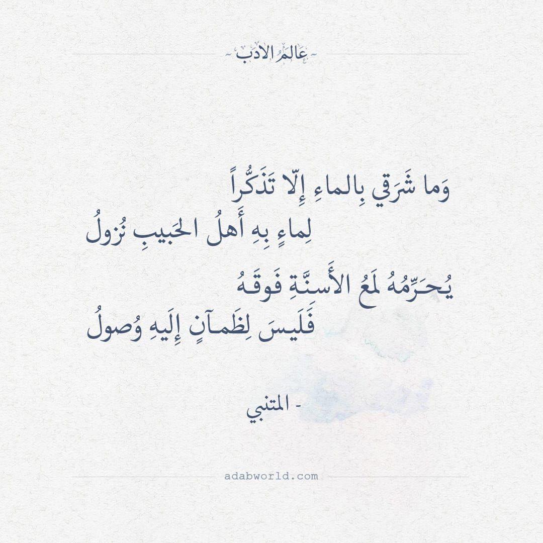 وما شرقي بالماء إلا تذكرا المتنبي عالم الأدب Quotes For Book Lovers Words Quotes Beautiful Arabic Words