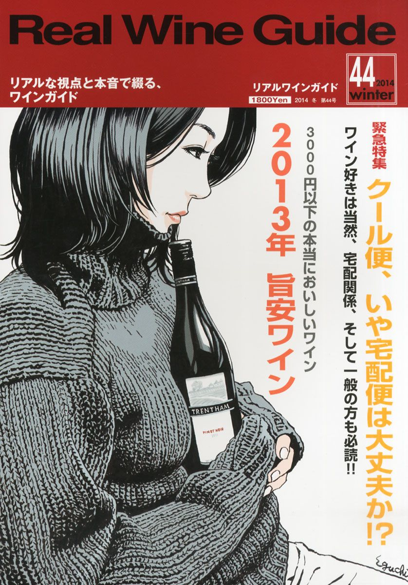 Real Wine Guide 44