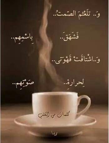 وتلعثم Coffee Tea Tea Morning Coffee