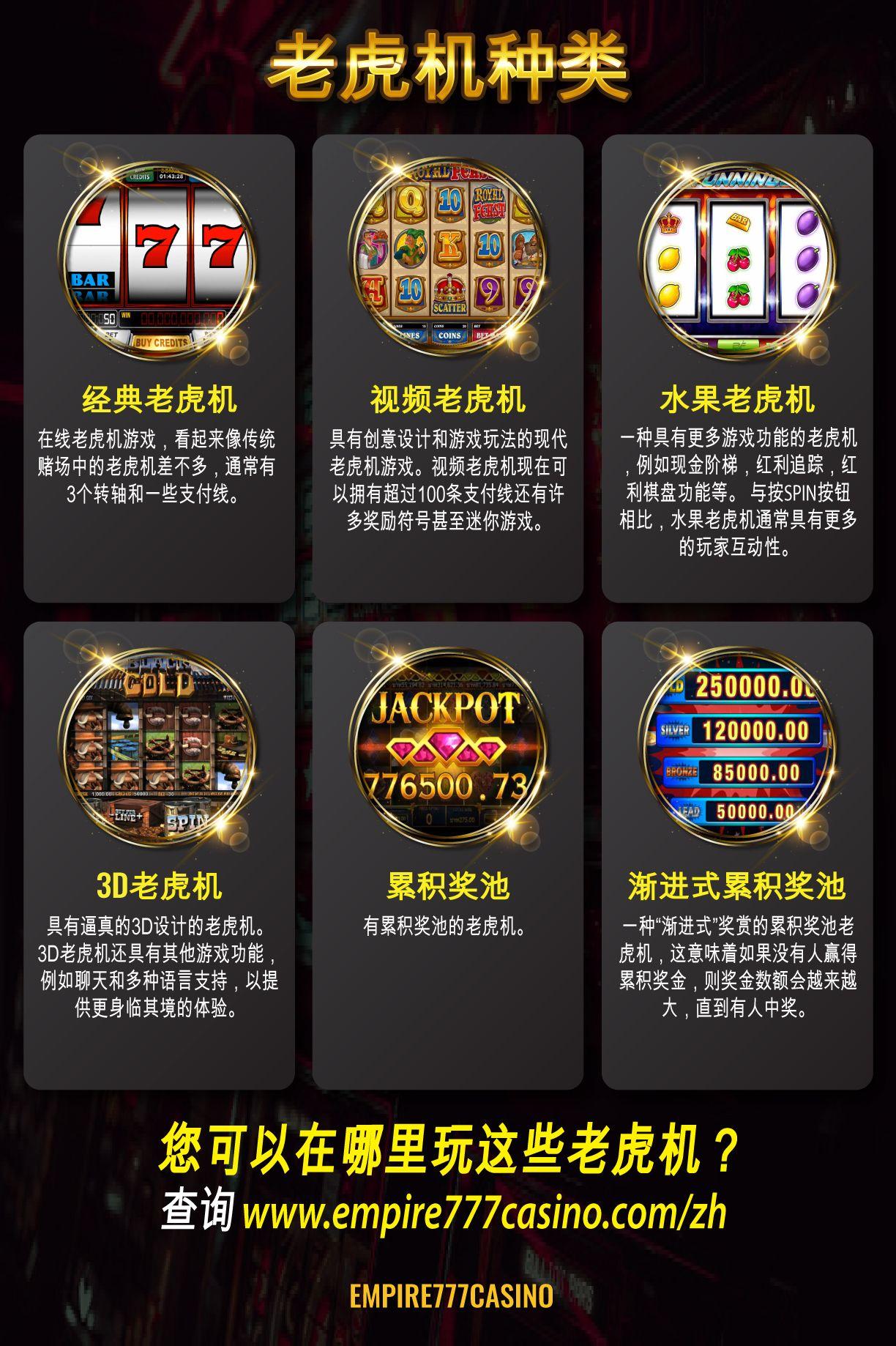 在找网上免费老虎机 快到马来西亚赌博公司体验好玩的老虎机试玩吧 Play Free Slots Play Slots Free Slots