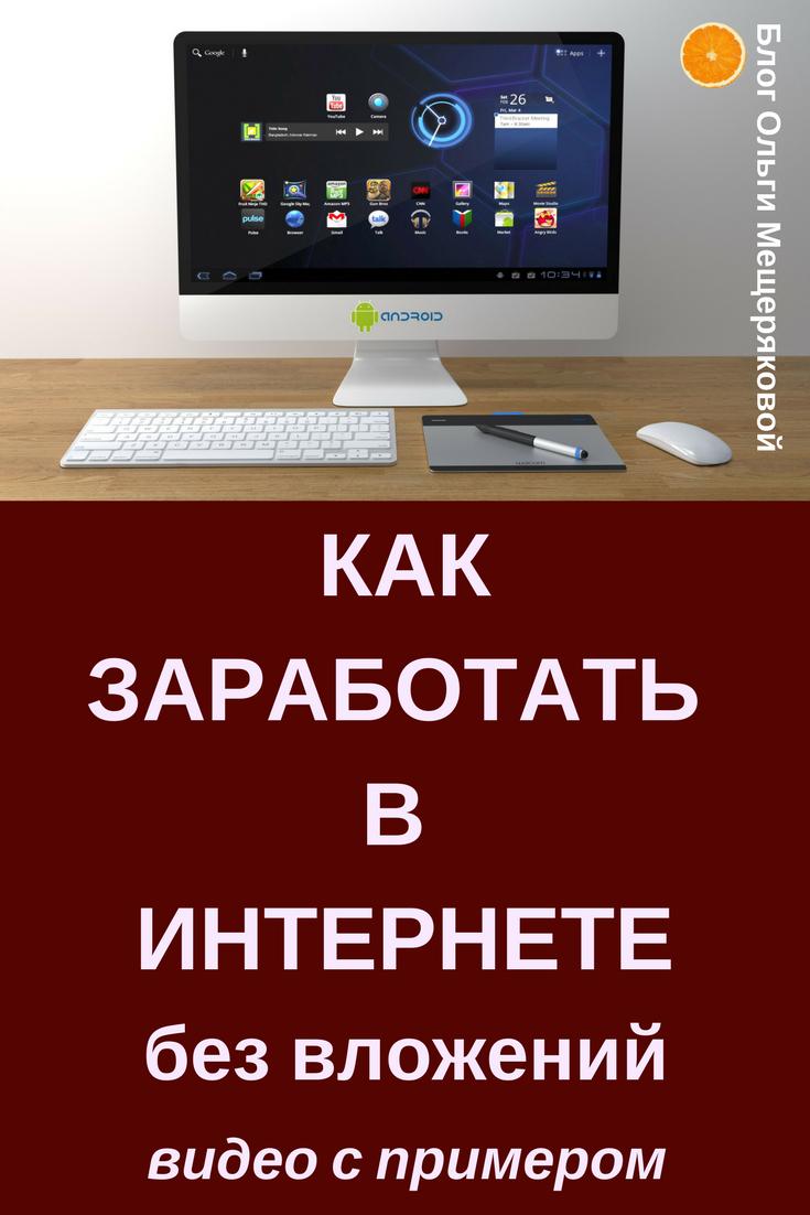 Блог как заработать в интернете без вложений как пассивно заработать в интернете