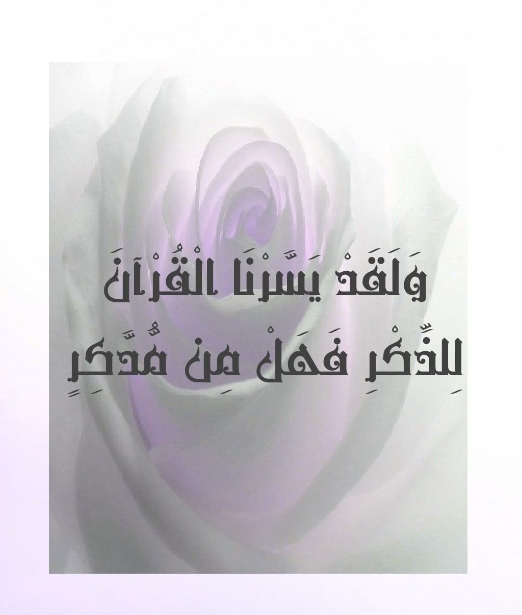 و ل ق د ي س ر ن ا ال ق ر آن ل لذ ك ر ف ه ل م ن م د ك ر Ramadan Kareem North Face Logo Retail Logos