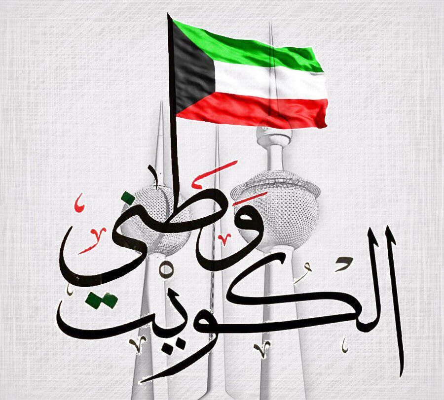 Kuwait Independent Day 25 February Kuwait National Day Kuwait Flag Flower Background Wallpaper