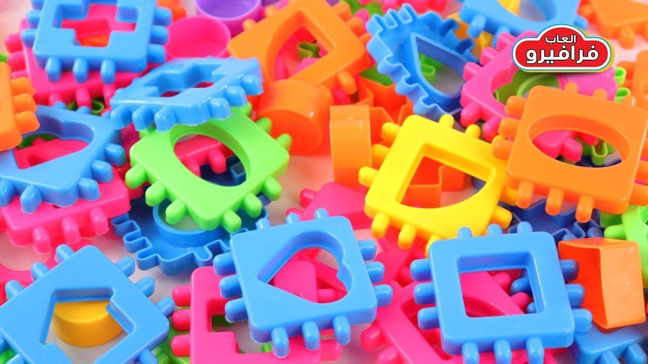 العاب اطفال تعليمية لتنمية ذكاء الأطفال وتعلم الالوان والاشكال مع