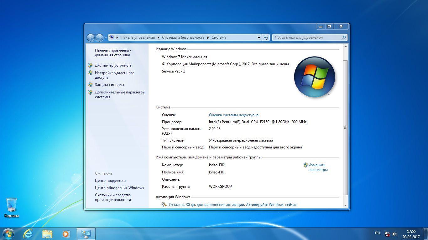 Windows 7 professional x64 сборка 2017 скачать