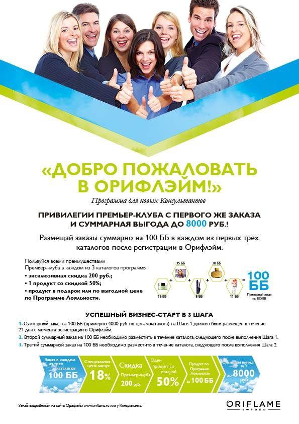 Обучение в орифлейм бесплатное бесплатное обучение в центре занятости кемерово