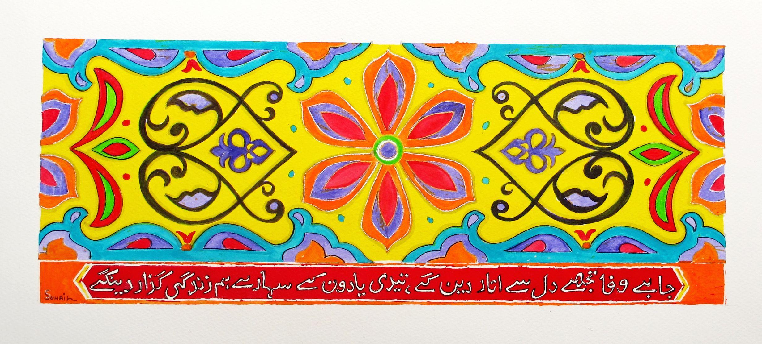 Pakistani Truck Art Patterns pakistani truck art paint me pinterest ...