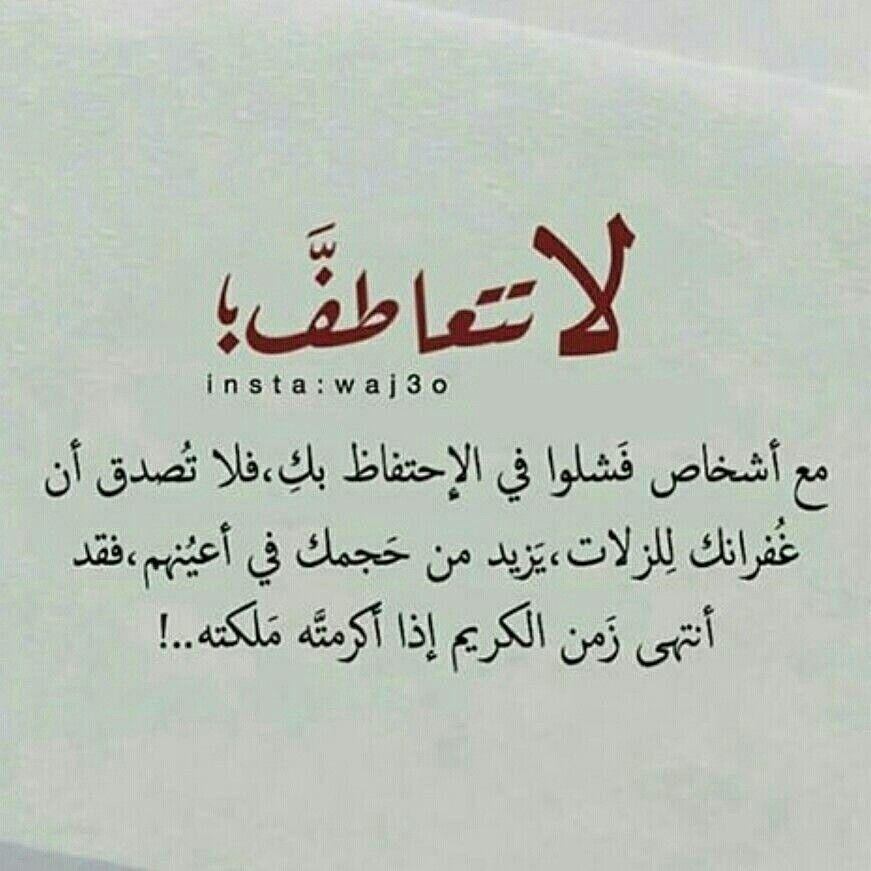 Pin By Humood On الى عديمة الاحساس Words Quotes Wise Words Quotes Language Quotes