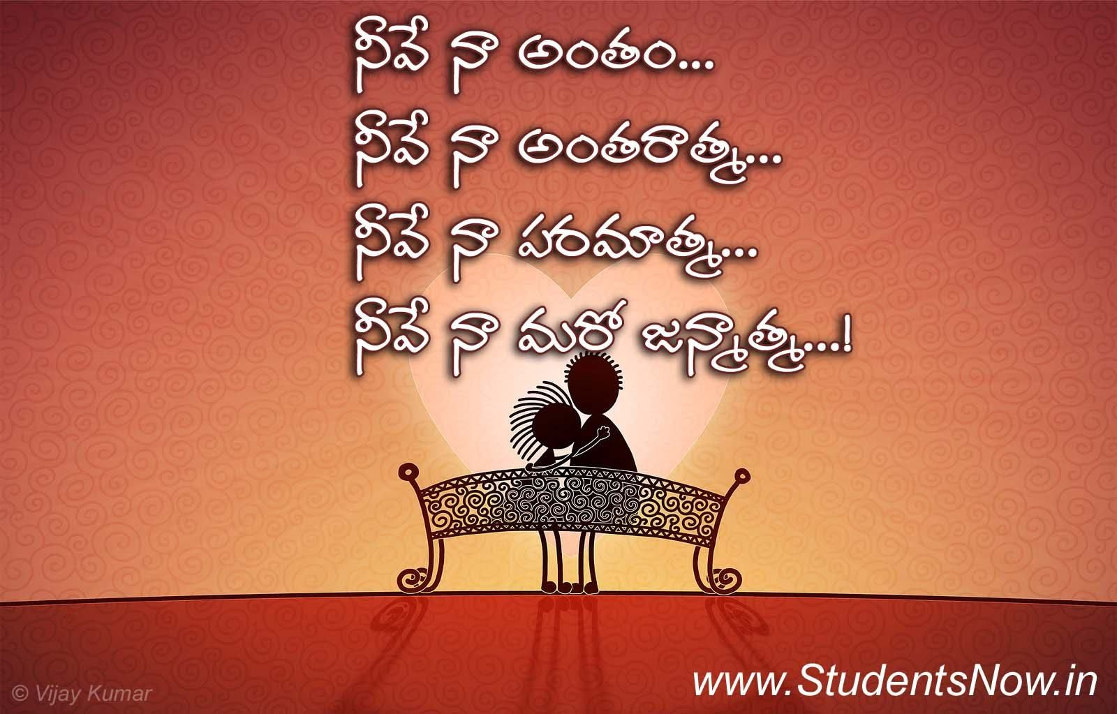 Best Love Quotes In Telugu Download Avmw364zm Love Quotes In