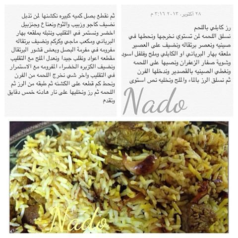 Nado Nedaomar Instagram Photos And Videos Recipes Arabic Food Food