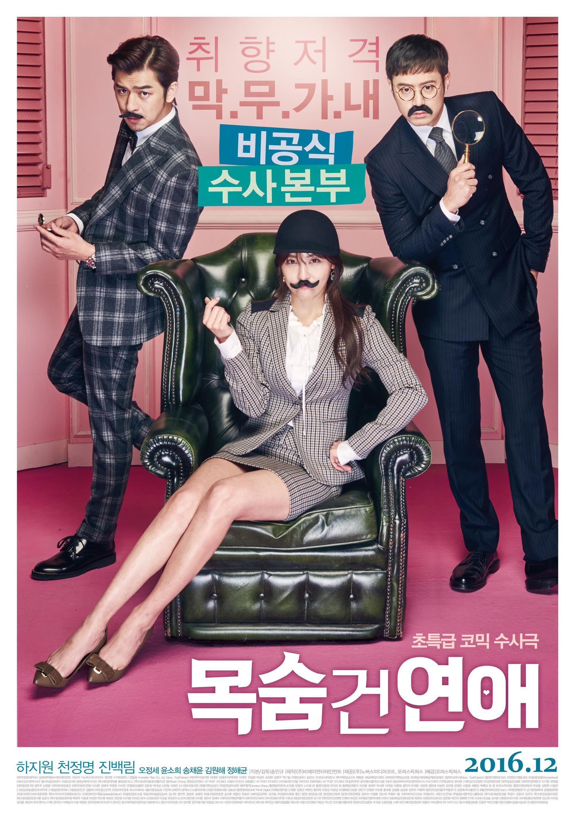 Life Risking Romance (Korean Movie) – 2016 | KMovie | Drama