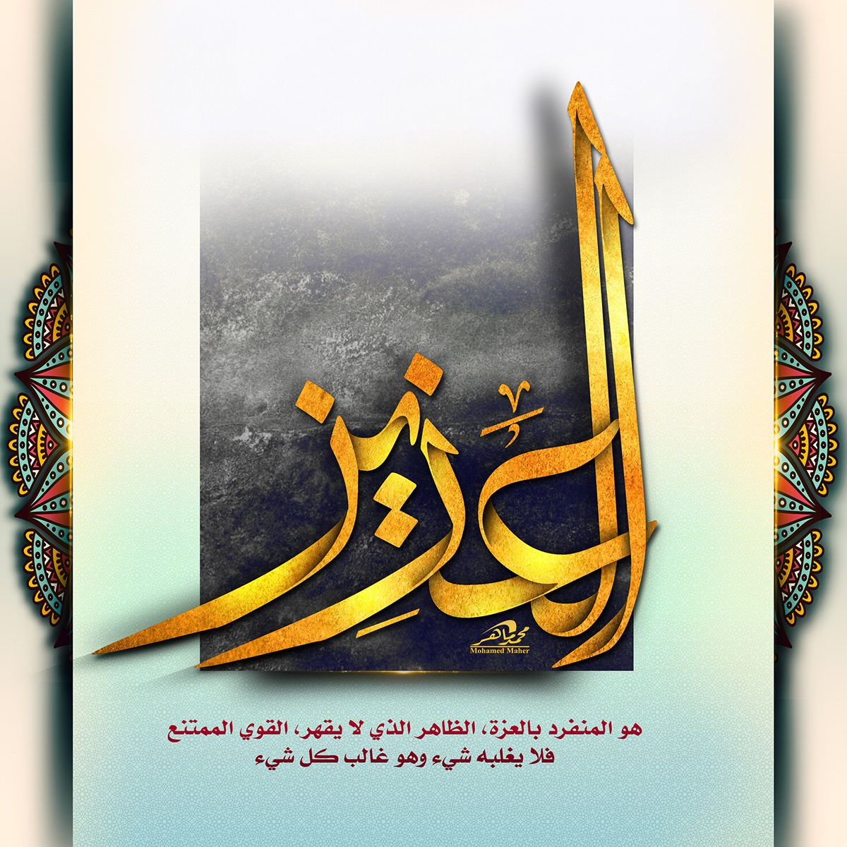 اسماء الله الحسنى مشروع متجدد On Behance Islamic Art Arabic Books Islamic Quotes Quran