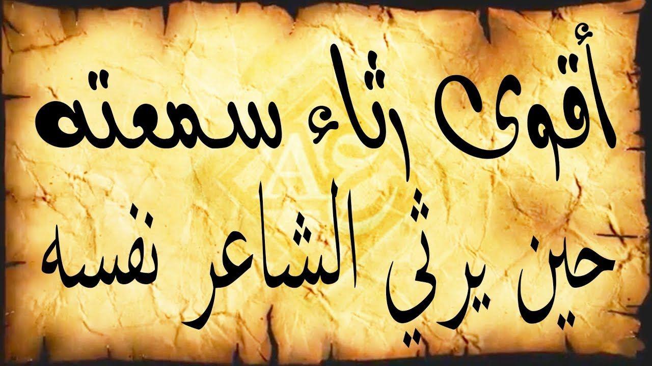 أروع ما قيل في الرثاء مرثية مالك بن الريب التميمي