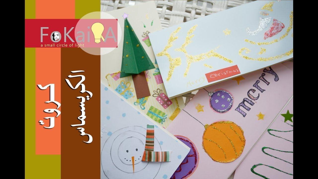 الفكيرة 142 أفكار بسيطة و سهلة جدا لكروت الكريسماس أو عيد الميلاد Circle Mini Light