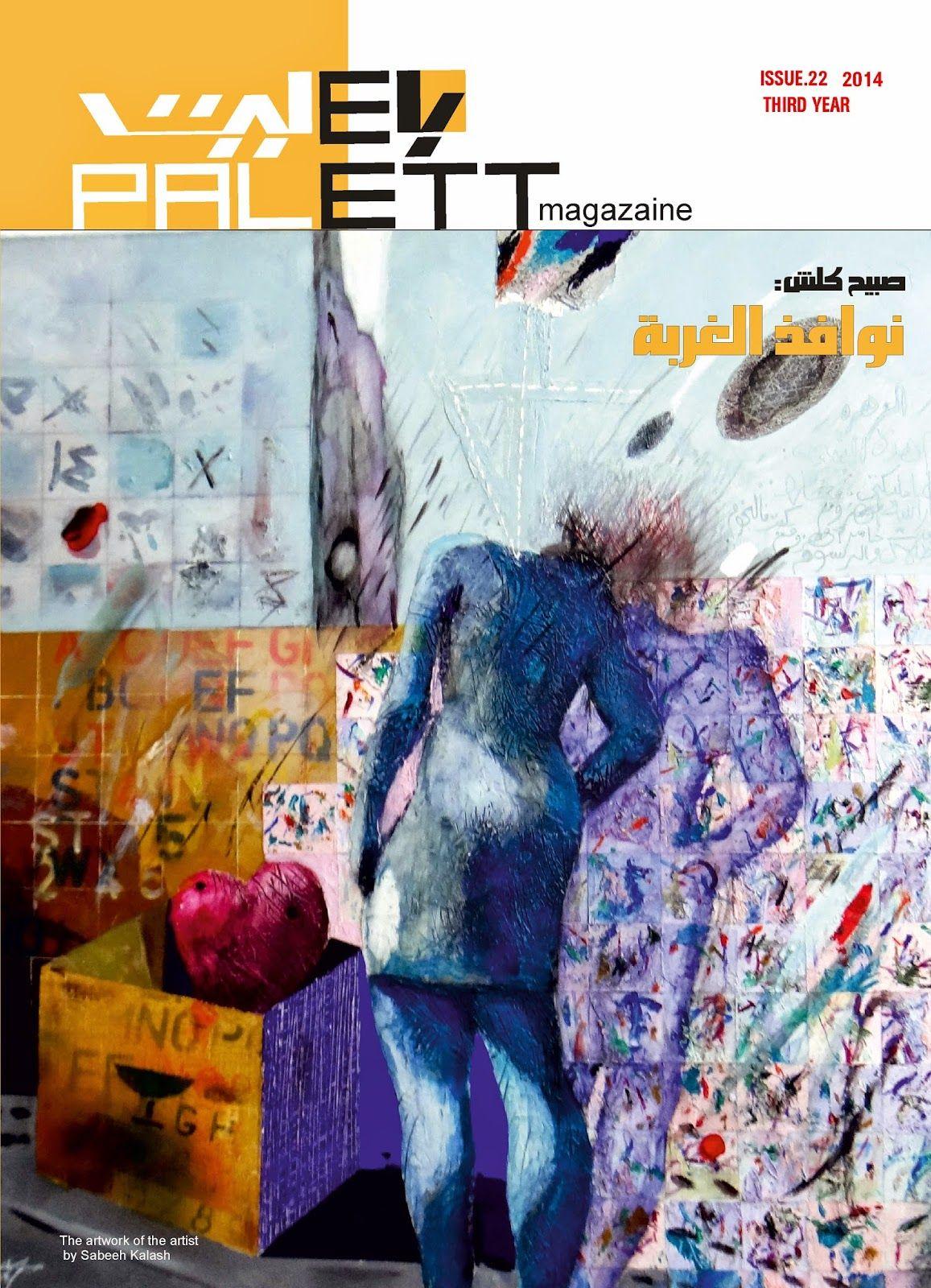 مجلة باليت التشكيلية:  مجلة باليت العدد 22 NEW LOOKفي تطور لافت في الاصد...