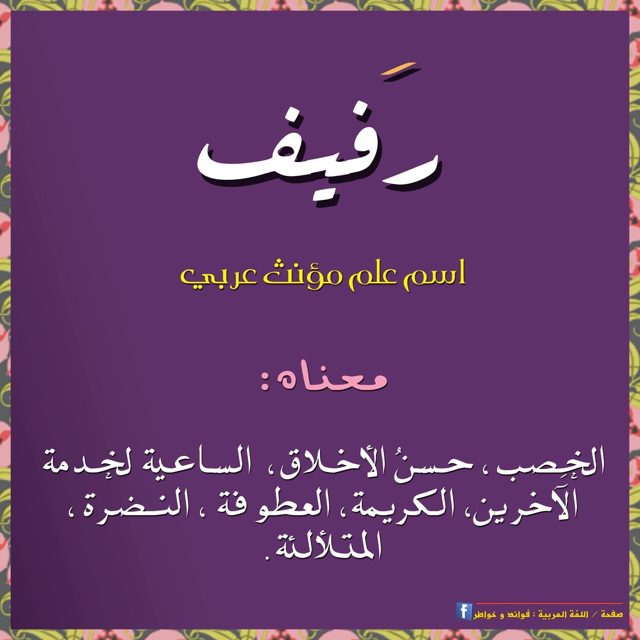 Pin By Sereen Fayad On منوعة عربية Learn Arabic Language Learning Arabic Arabic Words