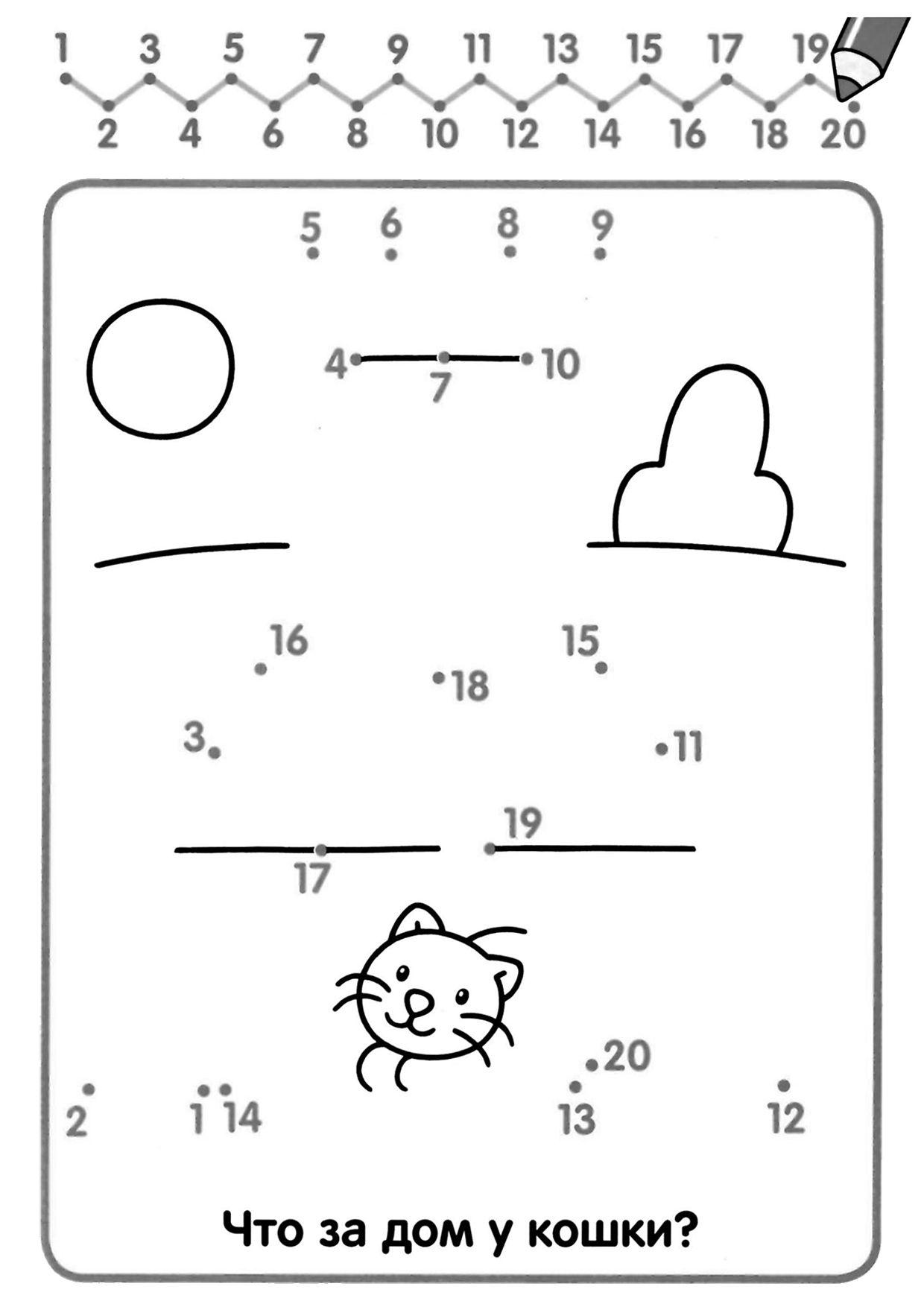 Https S3 Eu Central 1 Amazonaws Com Img Sovenok Co Uk House Dot To Actividades De Lectura Preescolar Actividades De Aprendizaje Preescolares Primeros Grados [ 1754 x 1240 Pixel ]