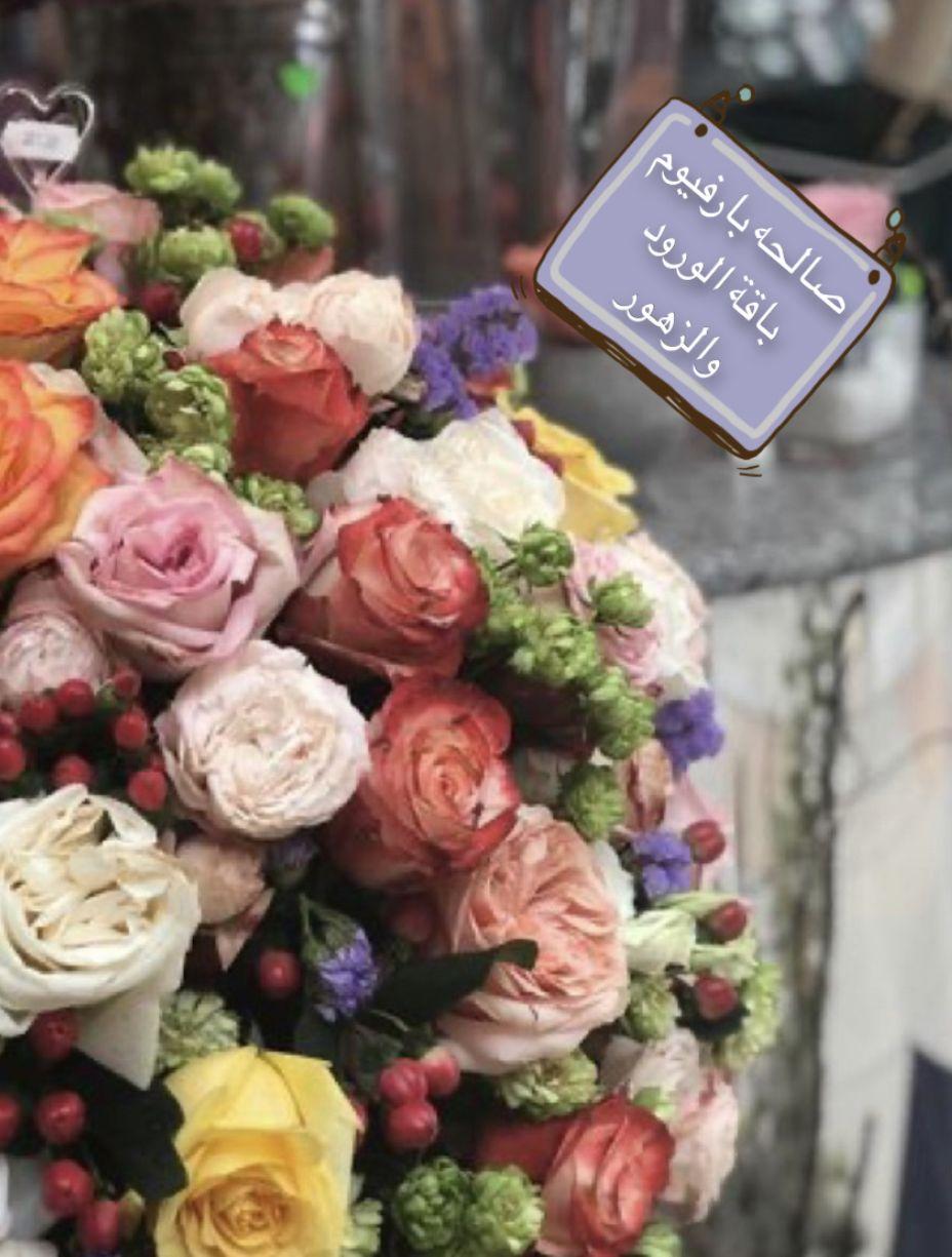 صالحه بارفيوم تقدم لكم Bouquet Perfumes Of Flowers And Roses 10 Perfume باقة عطور الورود والزهور ١٠ أنواع من العطور Floral Wreath Table Decorations Decor