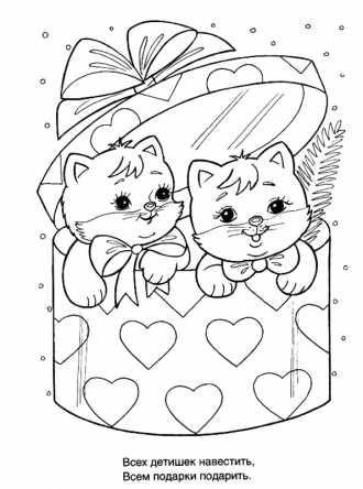 Раскраска котята в коробке Новогоднего подарка.   Раскраски