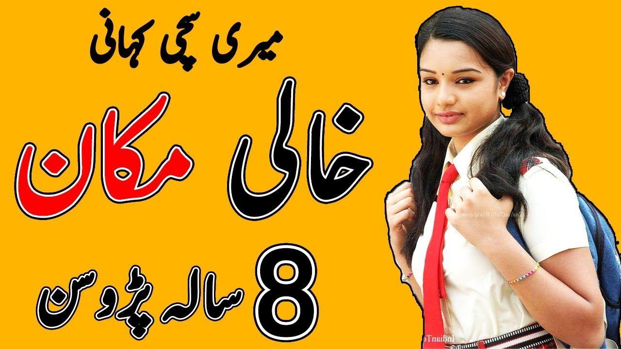 Meri Sachi Kahani  8 Saal Ki Ladki Ki Kahani  Heart -9486