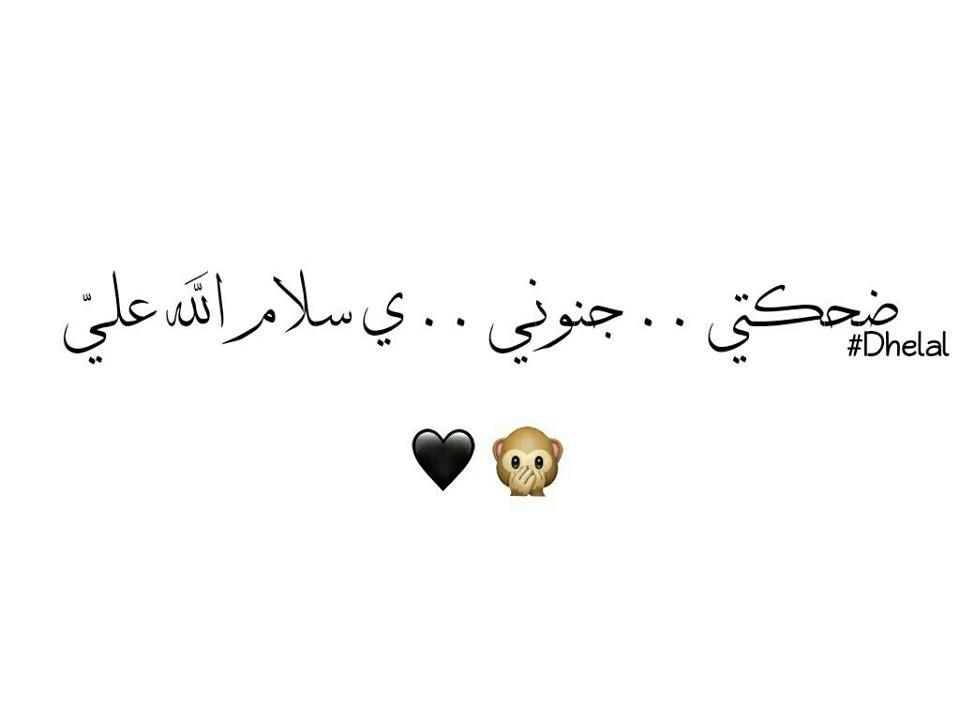 ربنا يحميني يارب ههههههه ذكريات Arabic Calligraphy Calligraphy