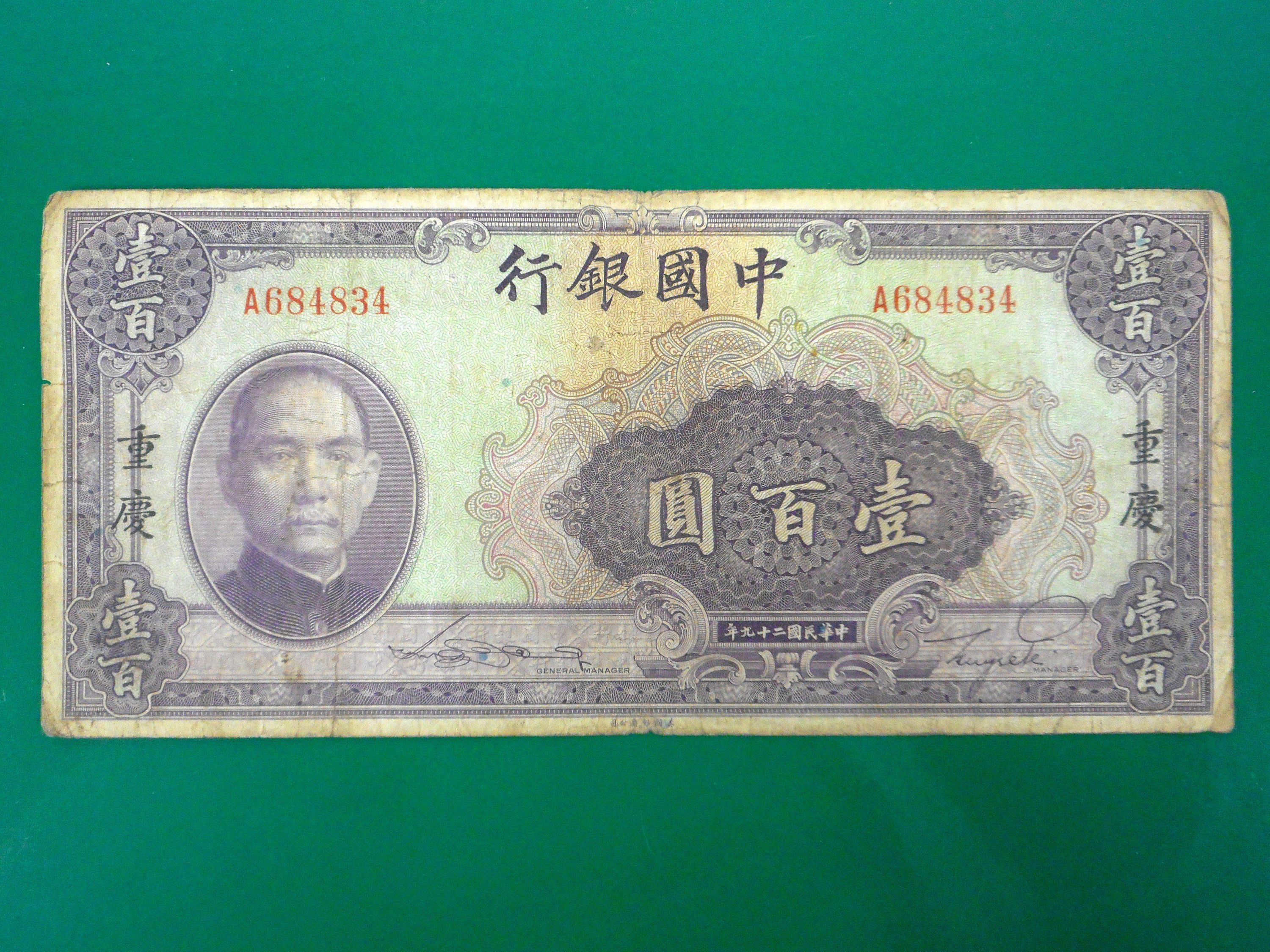 Yuan Banknote Money Currency