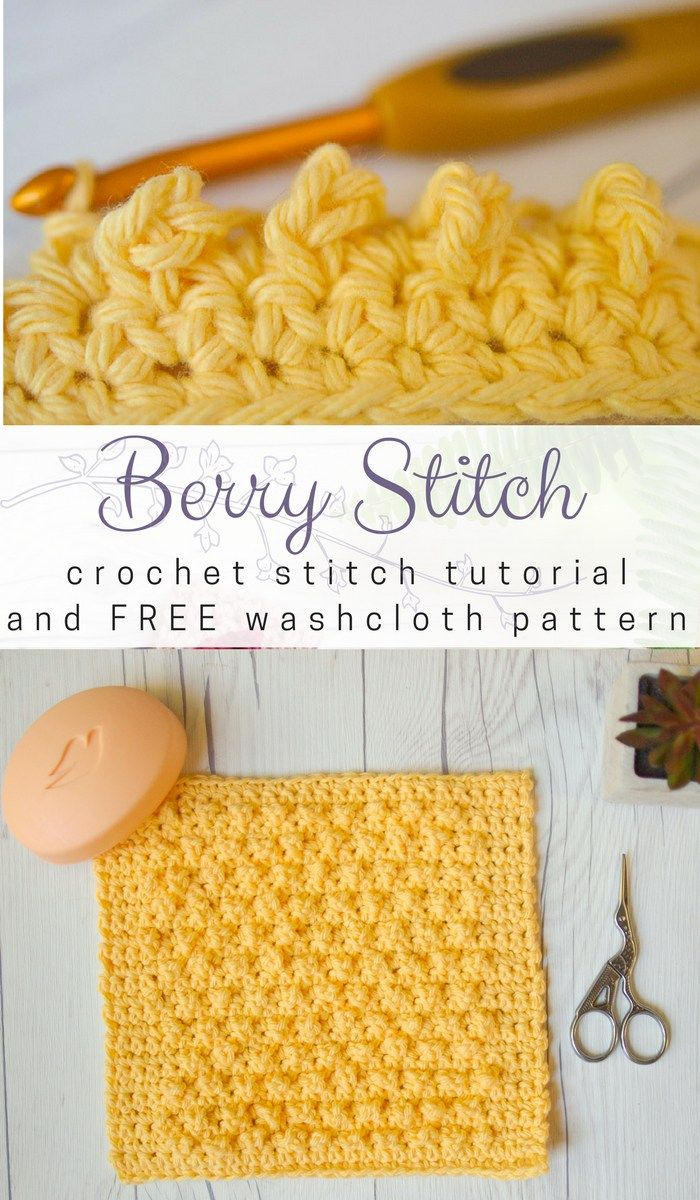 Berry Stitch Tutorial and Free Textured Crochet Washcloth Pattern ...