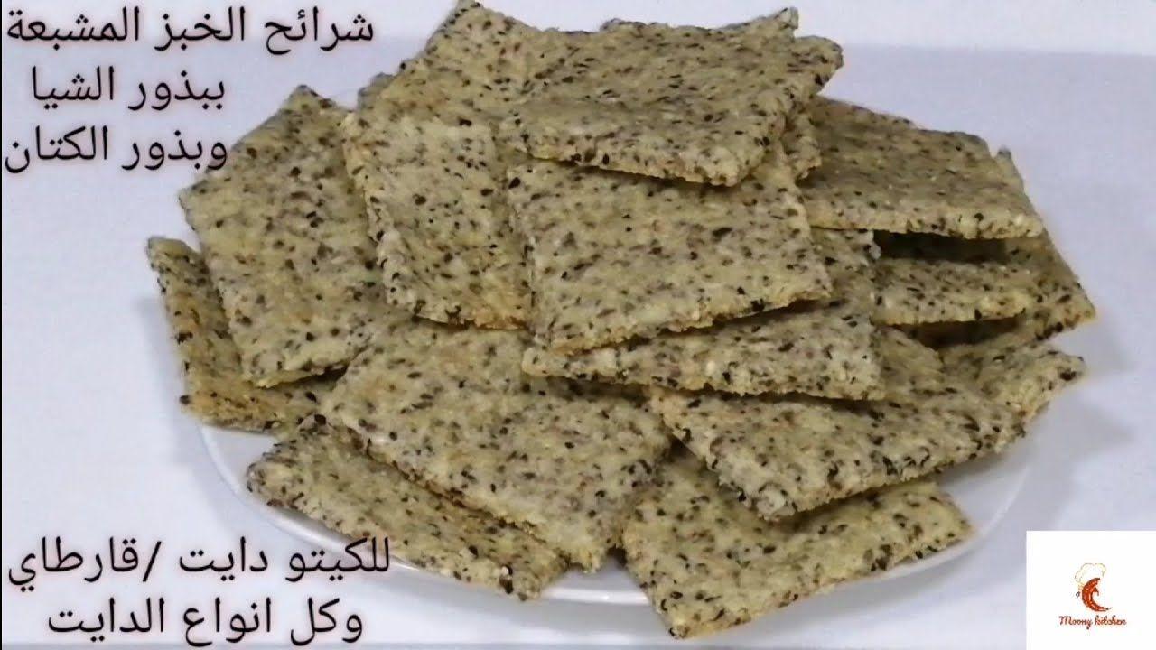 شرائح الخبز المشبعة ببذور الشيا وبذور الكتان الكيتو دايت قارطاي وكل انوا Food Breakfast Bread