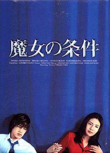 魔女の条件 Majo No Jouken Dramawiki Asia Tv Drama Korean Drama