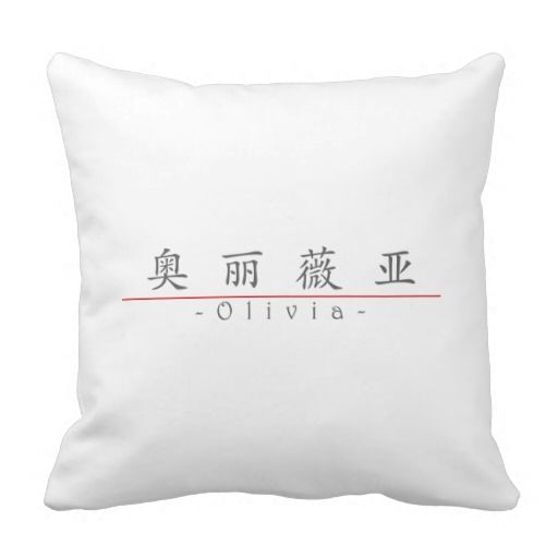 >>>Low Price          	Chinese name for Olivia 20278_1.pdf Throw Pillow           	Chinese name for Olivia 20278_1.pdf Throw Pillow We have the best promotion for you and if you are interested in the related item or need more information reviews from the x customer who are own of them before ple...Cleck Hot Deals >>> http://www.zazzle.com/chinese_name_for_olivia_20278_1_pdf_throw_pillow-189694125937630168?rf=238627982471231924&zbar=1&tc=terrest