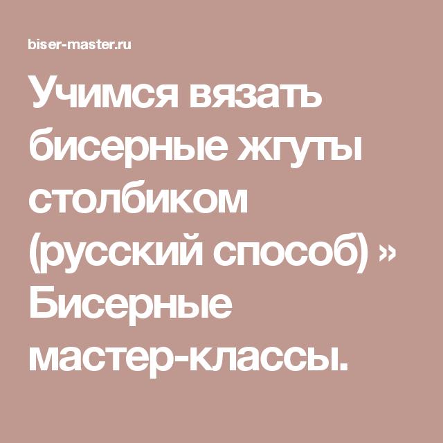 Учимся вязать бисерные жгуты столбиком (русский способ) » Бисерные мастер-классы.