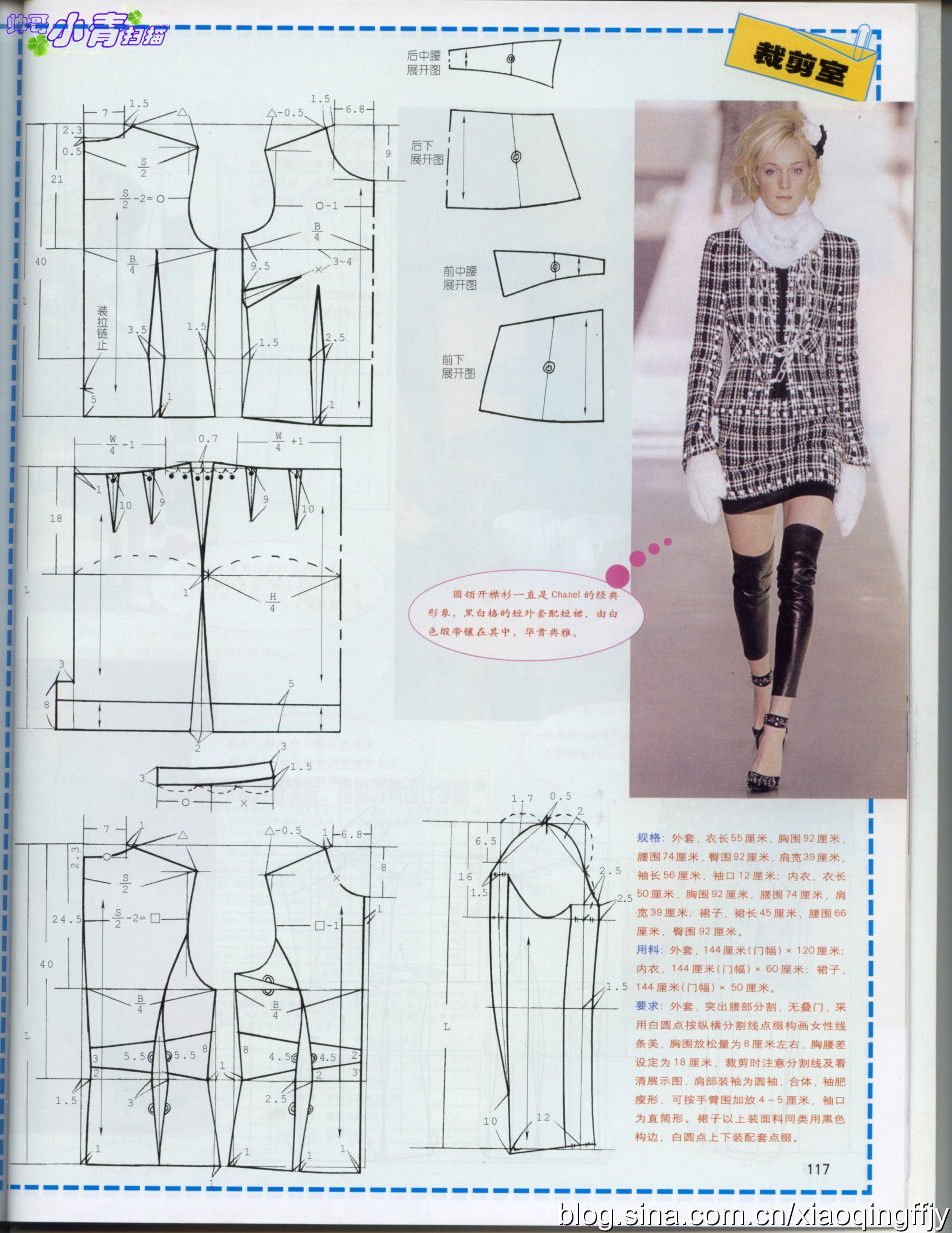 Skirt and jacket , patterns instructions | patrones | Pinterest ...