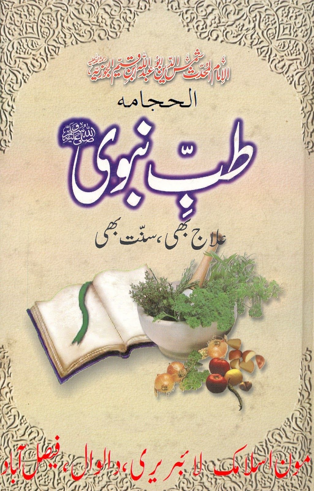 urdu islamic library free download