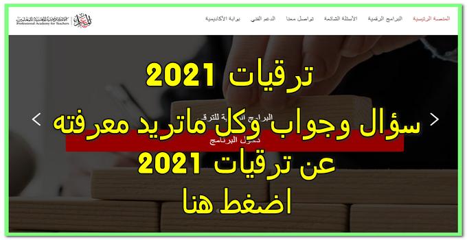 شبكة الروميساء التعليمية ترقيات المعلمين 2021 سؤال وجواب In 2021 Tech Company Logos Company Logo Logos