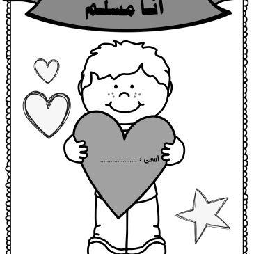 Posts About منهاج المسلم الصغير On رياض الجنة Islam For Kids Character Sunday School