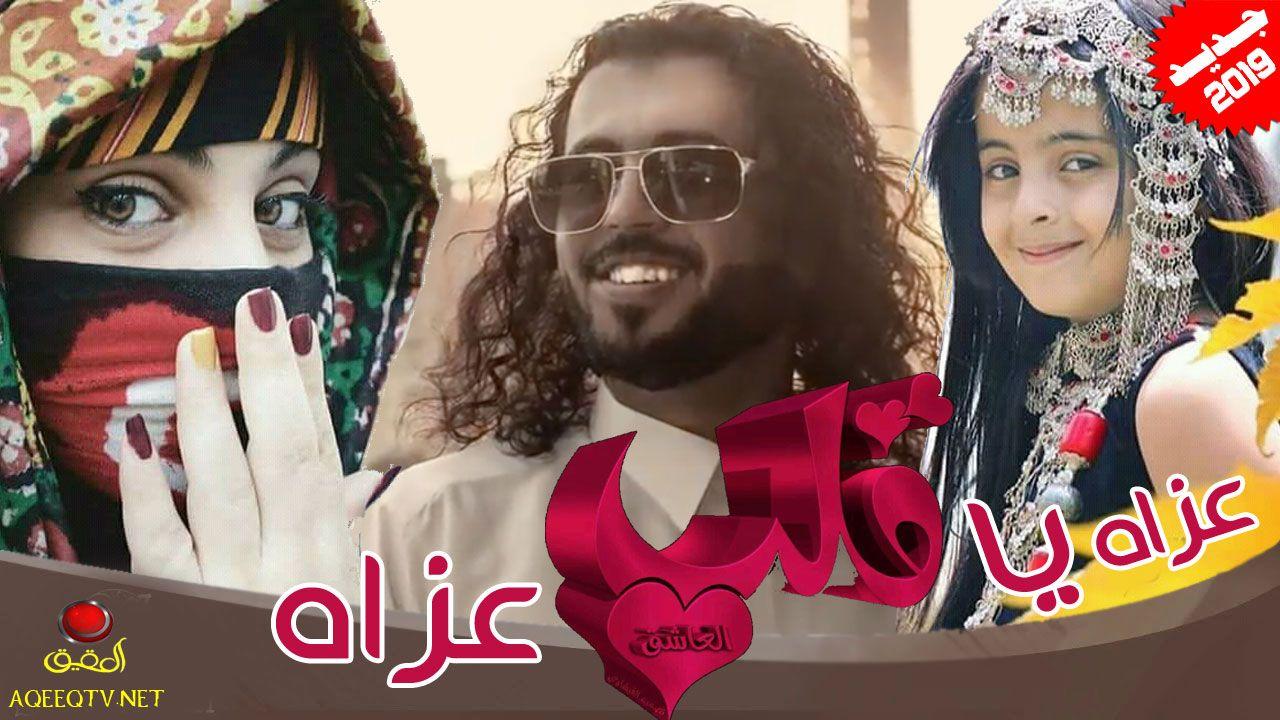 ابو حنظله جديد 2019 شيلة عزاه ياقلب عزاه نزلت اليوم Youtube The Originals