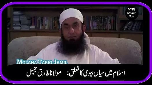 Husband and wife Relation in Islam By Molana Tariq Jameel